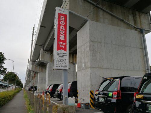 日の丸交通Tokyo Bayの看板