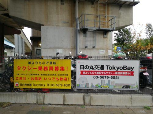 日の丸交通 Tokyo Bay