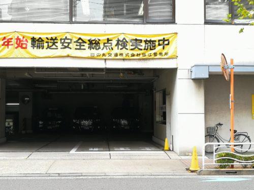 日の丸交通猿江営業所駐車場