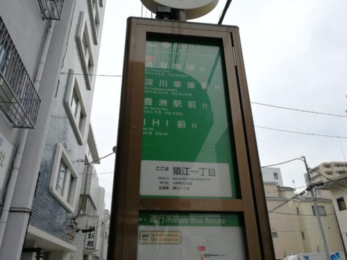 猿江一丁目バス停