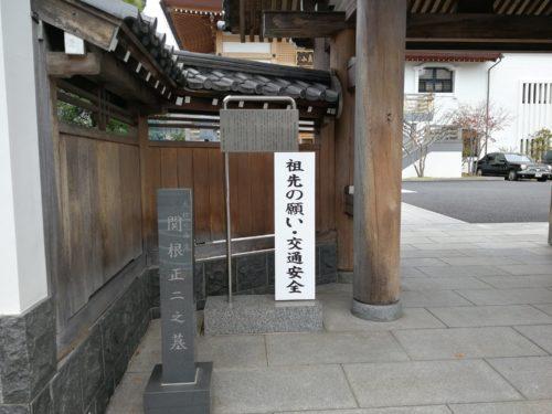 重願寺 交通安全