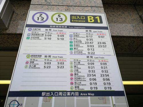 住吉駅の時刻表