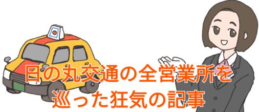 日の丸タクシー紹介記事