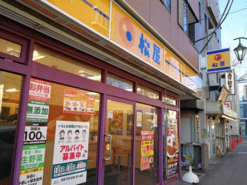 松屋八幡山店