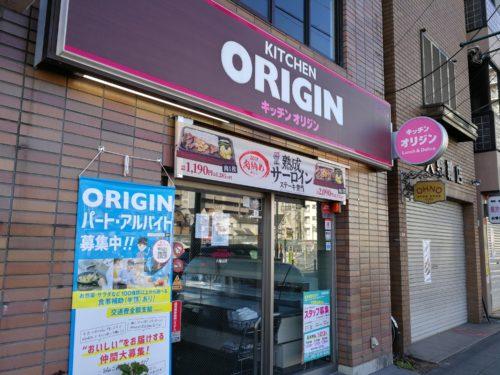 キッチンオリジン八幡山店