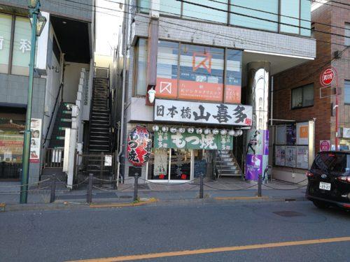 山喜多 八幡山総本店