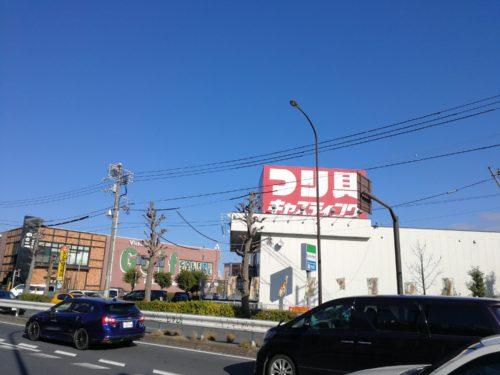 キャスティング八幡山店