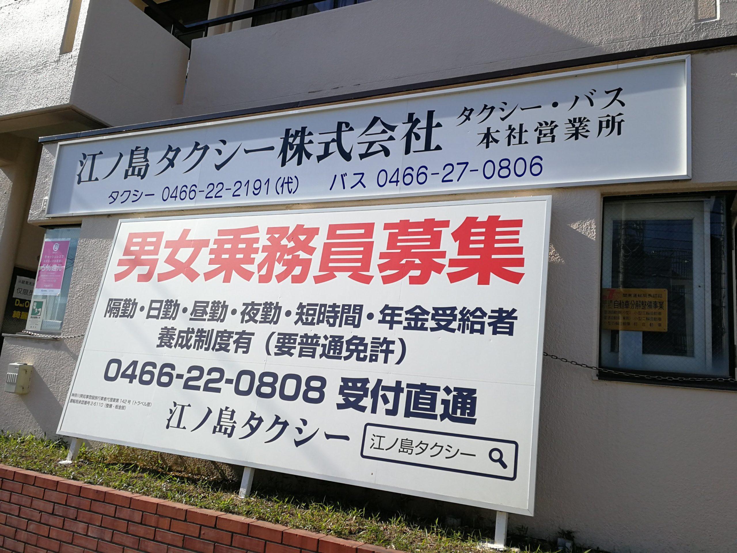 江ノ島タクシー