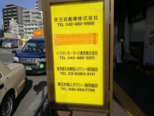 つつじヶ丘駅タクシー呼ぶ番号
