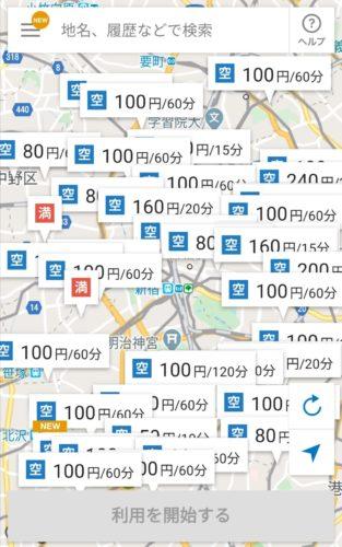 コインパーキング予約アプリ