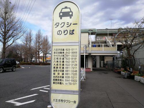 北八王子駅タクシー乗り場