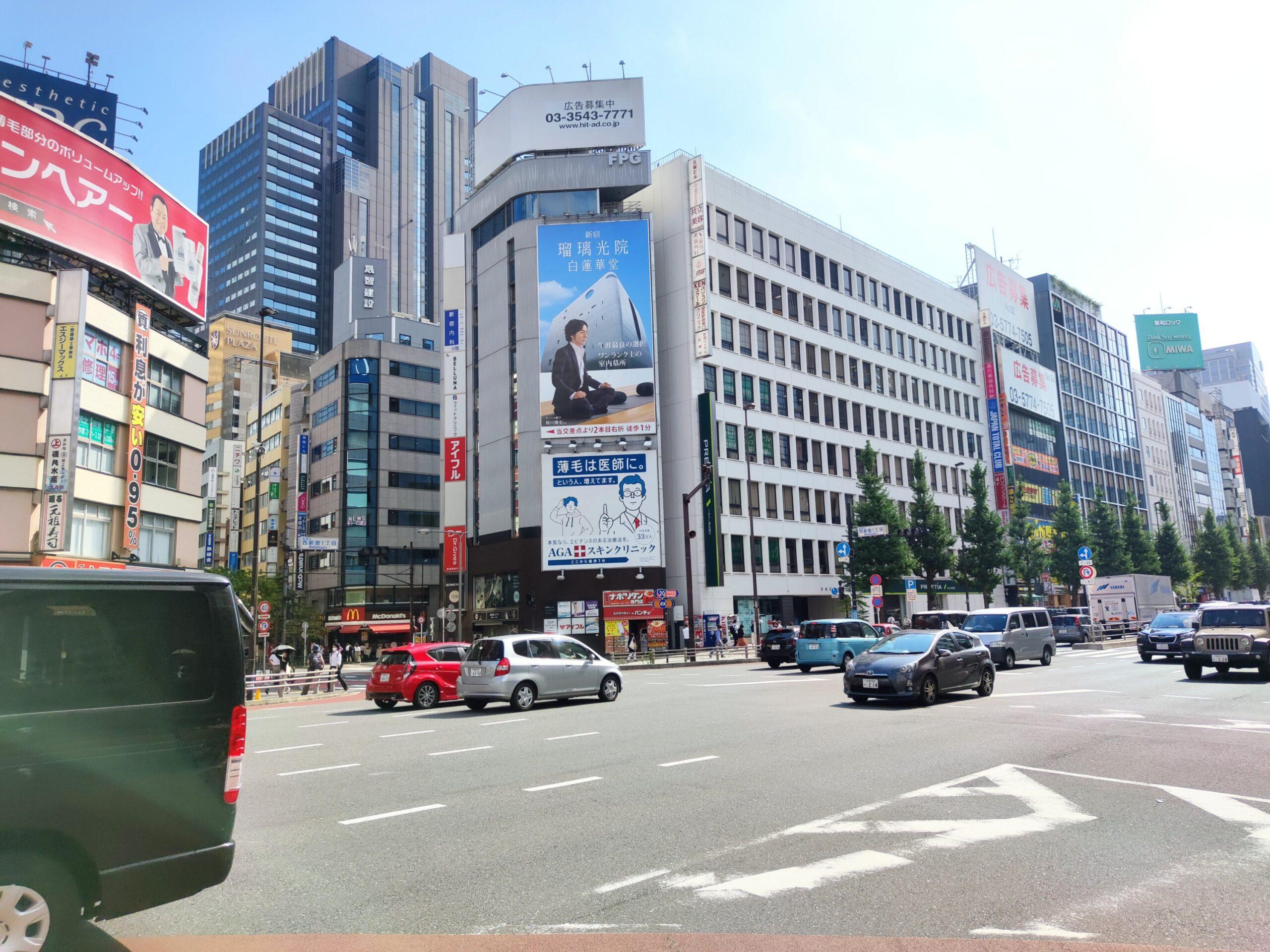 西新宿一丁目交差点