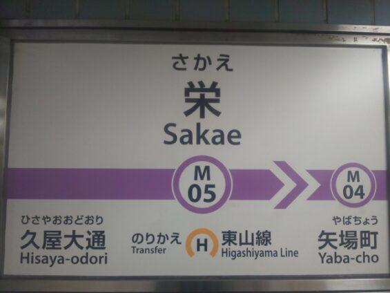 栄駅/栄町駅